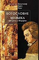 Theology and Music. Three Speeches about Mozart