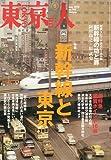 東京人 2010年 05月号 [雑誌]