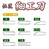 伝匠 細工刀 (カービング刀) 丸曲り 12mm 安来鋼青紙2号使用 画像
