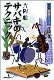 片岡聡 サバキのテクニック (NHK囲碁シリーズ) 画像