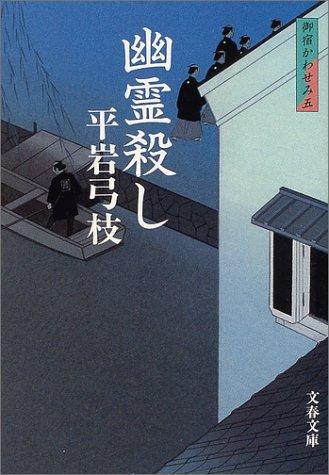 新装版 御宿かわせみ (5) 幽霊殺し(文春文庫)の詳細を見る