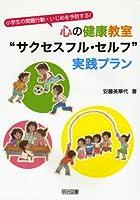 """心の健康教室""""サクセスフル・セルフ""""実践プラン―小学生の問題行動・いじめを予防する!"""