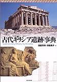 古代ギリシア遺跡事典