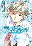 ラブアレルゲン 4 (電撃コミックス)