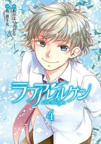 ラブアレルゲン 4 (電撃コミックス)の詳細を見る
