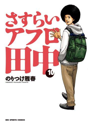 さすらいアフロ田中 10 (ビッグコミックス)