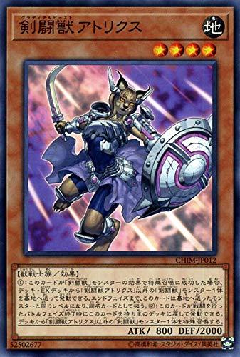 遊戯王 剣闘獣 アトリクス ( ノーマル ) カオス・インパクト ( CHIM ) | グラディアルビースト 効果モンスター 地属性 獣戦士族 ノーマル