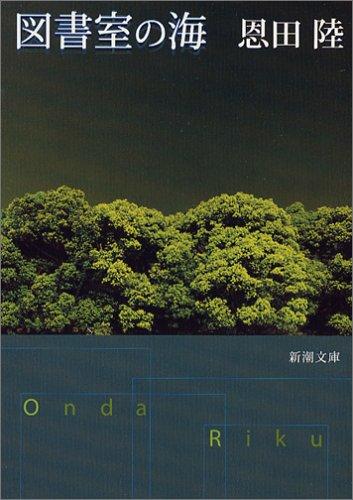 図書室の海 (新潮文庫)