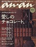 anan (アンアン) 2017/01/18[愛しのチョコレート]
