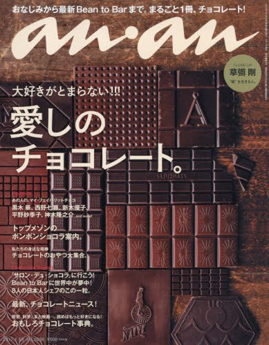 anan (アンアン) 2017/01/18[愛しのチョコレート]の詳細を見る