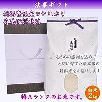 【三回忌の法事お返しギフトに】お米 新潟岩船産コシヒカリ(月) 2kg