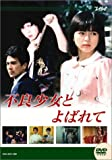 大映テレビ ドラマシリーズ 不良少女とよばれて 後編 [DVD]