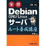 実践DebianGNU/Linuxサーバ ルート養成講座