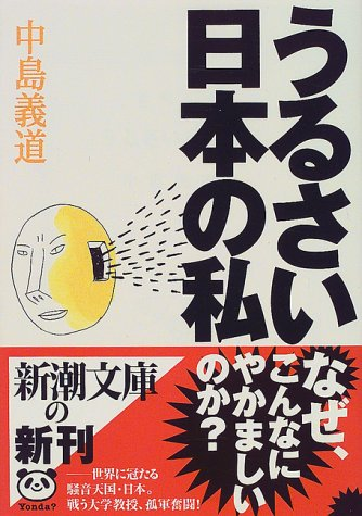 うるさい日本の私 (新潮文庫)の詳細を見る