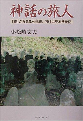 神話の旅人―「東」から見る七世紀、「東」に見る八世紀