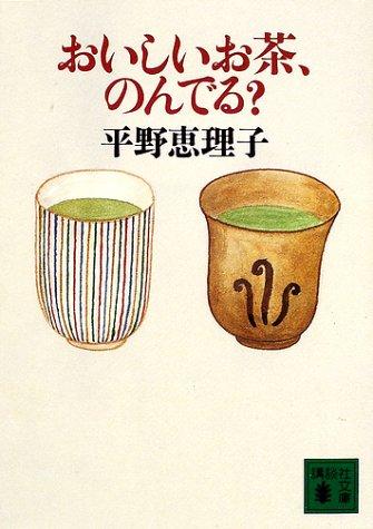 おいしいお茶、のんでる? (講談社文庫)の詳細を見る