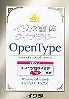 イワタ書体ライブラリーOpenType(Pro版)G-イワタ細教科書体