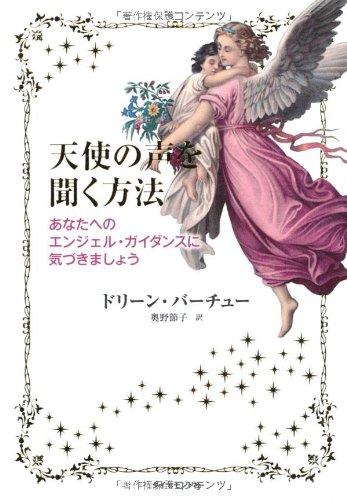 天使の声を聞く方法の詳細を見る