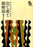 近代文学にみる女と家と絹物語 (みみずく叢書)
