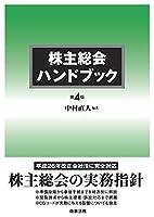 株主総会ハンドブック〔第4版〕