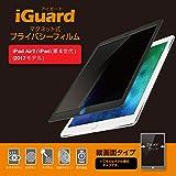 UNIQ マグネット式プライバシーフィルム 9.7インチ/iGuard/iPad Air 2・iPad 第5世代 専用/縦画面用/IG97PFP/パテント取得済み正規品