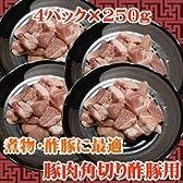 【商番1207】豚肉角切り酢豚用 1kg(250g×4)