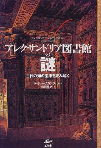 アレクサンドリア図書館の謎—古代の知の宝庫を読み解く -