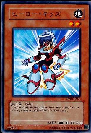 【シングルカード】遊戯王 ヒーロー・キッズ DP03-JP004 ノーマル