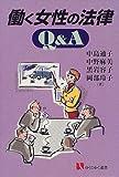 働く女性の法律Q&A (有斐閣選書)