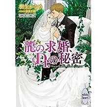 龍の求婚、Dr.の秘密 電子書籍特典付き 龍&Dr.(33) (講談社X文庫ホワイトハート(BL))