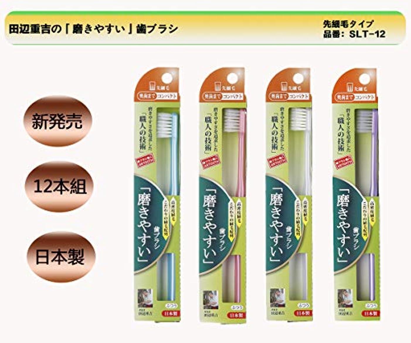 トロピカル名前で設計図歯ブラシ職人 Artooth® 田辺重吉  日本製 磨きやすい歯ブラシ 奥歯まで先細毛SLT-12 (12本入)
