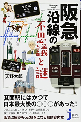 阪急沿線の不思議と謎 (じっぴコンパクト新書)