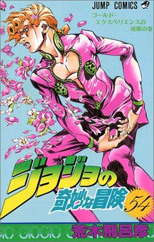 ジョジョの奇妙な冒険 (54) (ジャンプ・コミックス)