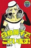 白鳥麗子でございます!(3) (講談社コミックスミミ (235巻))