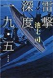 雷撃深度一九・五 (文春文庫)