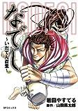 NADESI~いだてん百里~ / 岩田 やすてる のシリーズ情報を見る