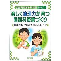 楽しく論理力が育つ国語科授業づくり (国語科授業改革双書)
