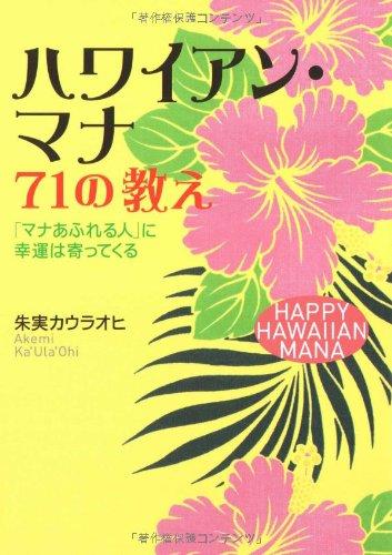 ハワイアン・マナ 71の教え 「マナあふれる人」に幸運は寄ってくるの詳細を見る