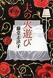 夫の火遊び (桜ハウス) (集英社文庫)