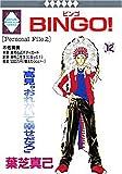 BINGO! (12) (冬水社・いち好きコミックス)
