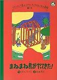 ラストパップ島のコアラ・アーチボルド氏の冒険〈4の巻〉まねまね鳥がやってきた! (ラストパップ島のコアラ・アーチボルド氏の冒険 (4の巻))