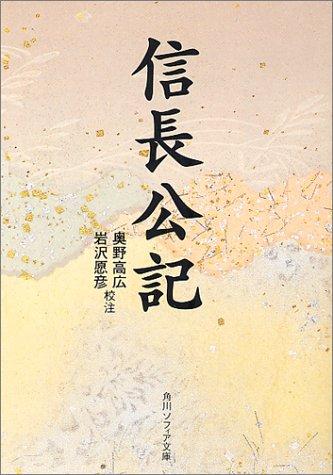 信長公記 (角川文庫―名著コレクション)の詳細を見る