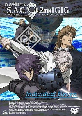 攻殻機動隊 S.A.C. 2nd GIG Individual Eleven [DVD]の詳細を見る