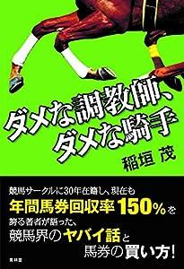 稲垣茂 (著)発売日: 2018/11/20新品: ¥ 1,512