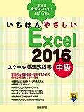 いちばんやさしい Excel 2016 スクール標準教科書 中級