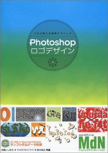 PhotoshopロゴデザインCS対応版 (プロが教える実用テクニック)の詳細を見る
