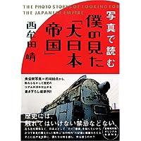 写真で読む 僕の見た「大日本帝国」