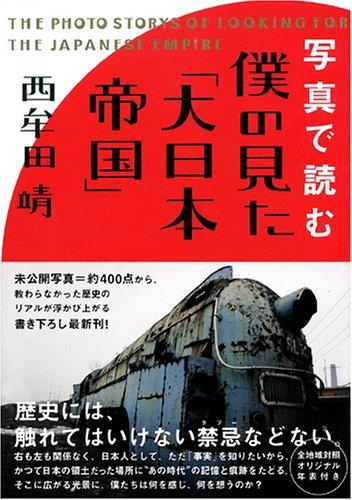 写真で読む 僕の見た「大日本帝国」の詳細を見る