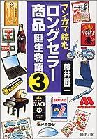 マンガで読む「ロングセラー商品」誕生物語〈3〉 (PHP文庫)