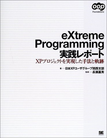 eXtreme Programming実践レポート―XPプロジェクトを実現した手法と軌跡 (OOP Foundations)の詳細を見る